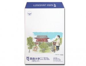 奈良大学 入学センター封筒