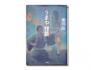 愛川晶著 小説「神田紅梅亭寄席物帳 うまや階段」