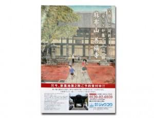 麻生山善福寺 墓地広告