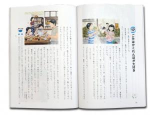 平成22年度 小学校道徳教科書5あすをみつめて