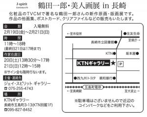 長崎展DMmap