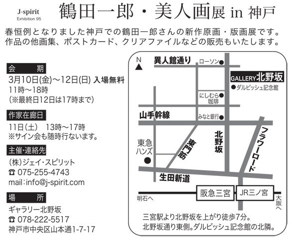 2017神戸展